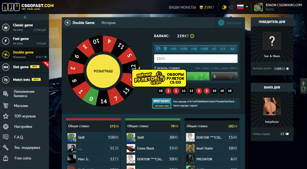CSGOFAST BETTING SITE