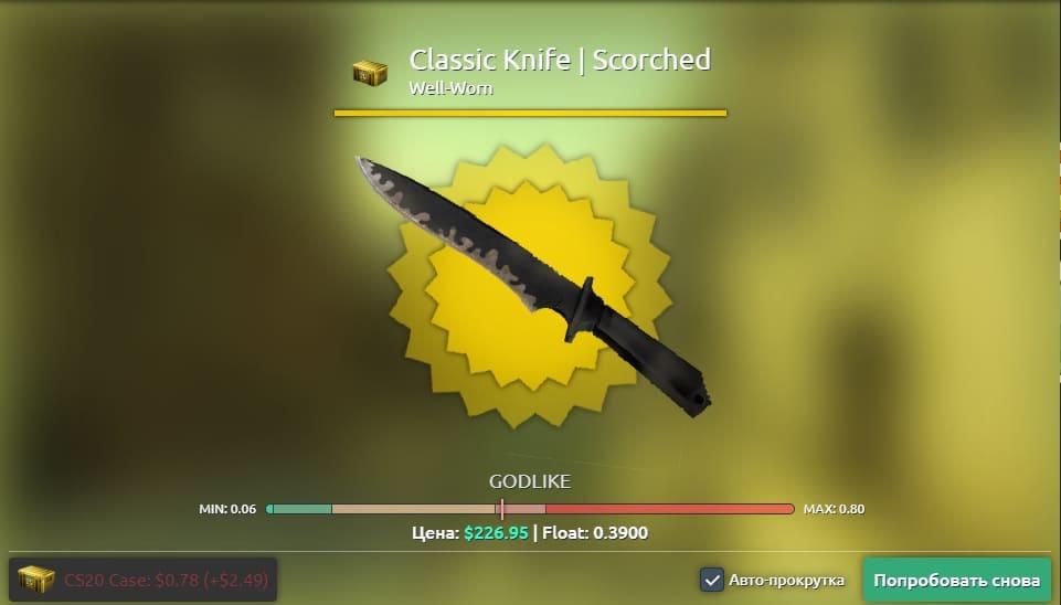 Classic Knife Scorched Well-Worn выпал из симулятора кейсов ксго