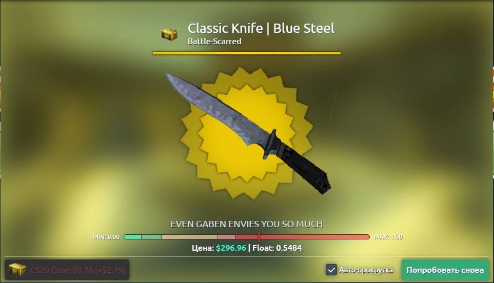 Classiс Knife Blue Steel Battle Scarred выпал из бесплатного симулятора кейсов ксго