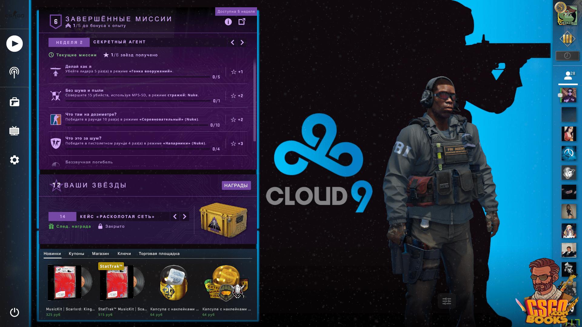 Cloud9 panorama ui фон для главного меню ксго