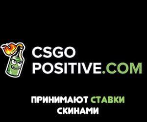 Csgopositive нишевый ксго букмекер принимающий ставки скинами