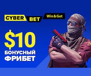 Cyberbet киберспорт букмекер ксго