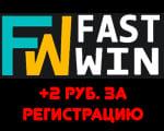 Fast-win рулетка на рубли, халявные 2 рубля за регистрацию на сайте