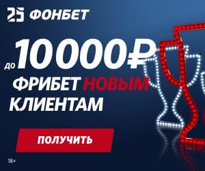 Фонбет бонус до десяти тысяч рублей новым игрокам