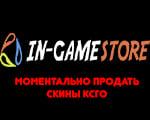 In-gamestore.com продать скины ксго дота2 быстро