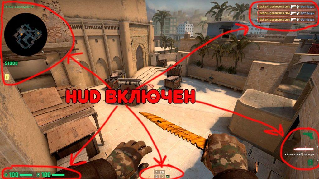 Как Выглядит Игра С Включенным Интерфейсом Hud