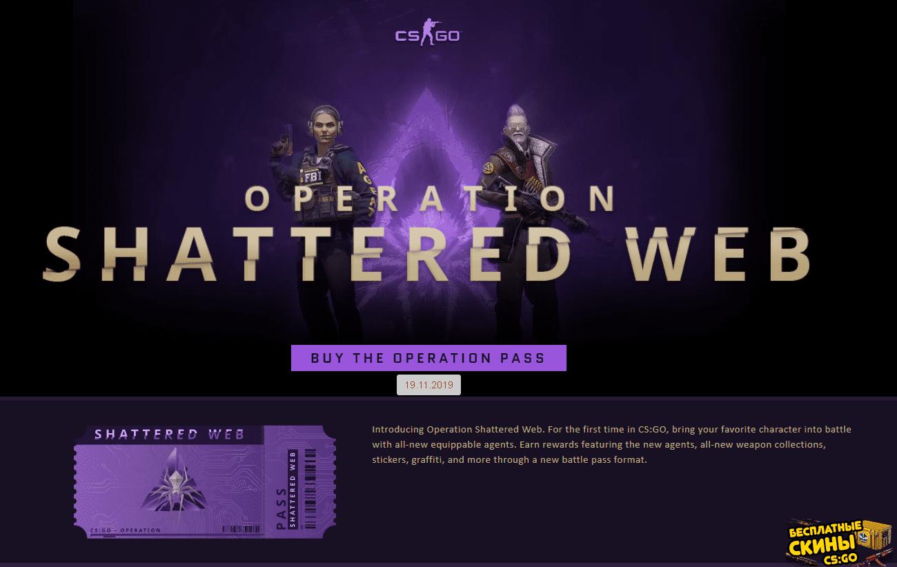 Новая операция ксго - расколотая сеть «Shattered Web»