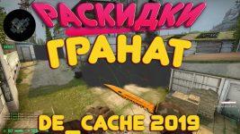 Раскидки гранат на новом de_cache 2019