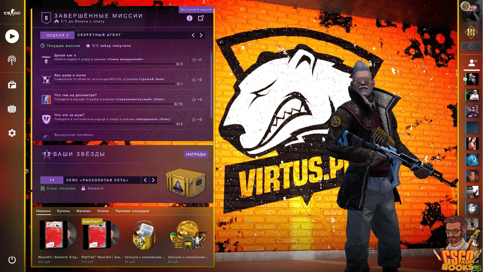 Virtus Pro Panorama UI