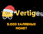 Vertigo.gg бесплатные скины с ежедневками, по промокоду дают 5 халявных монет и бонус 5% на депозит ксго