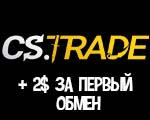 Получить +2$ за первый трейд с сайтом cs.trade