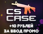 Cscase Дают Бесплатные 10 Рублей За Ввод Промокода