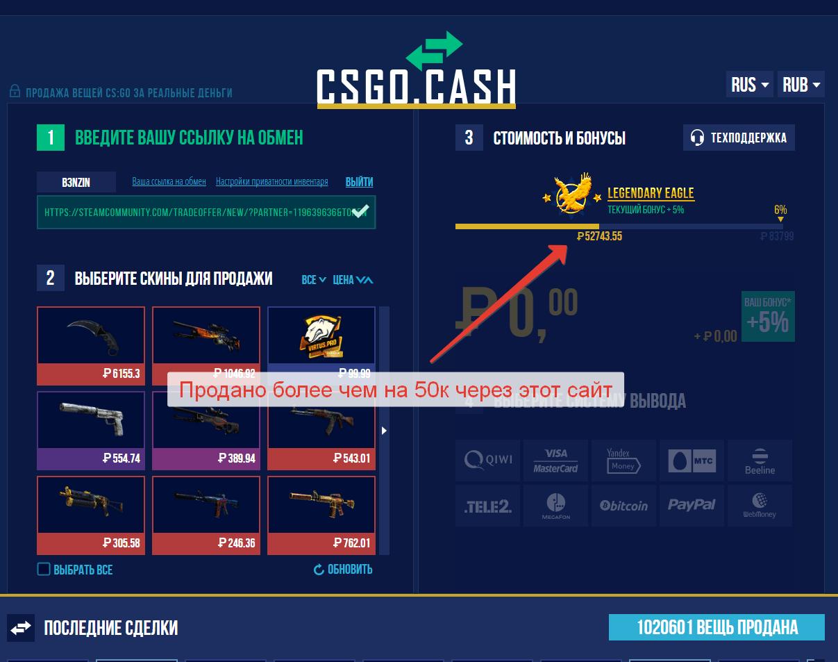 Cs Go Cash