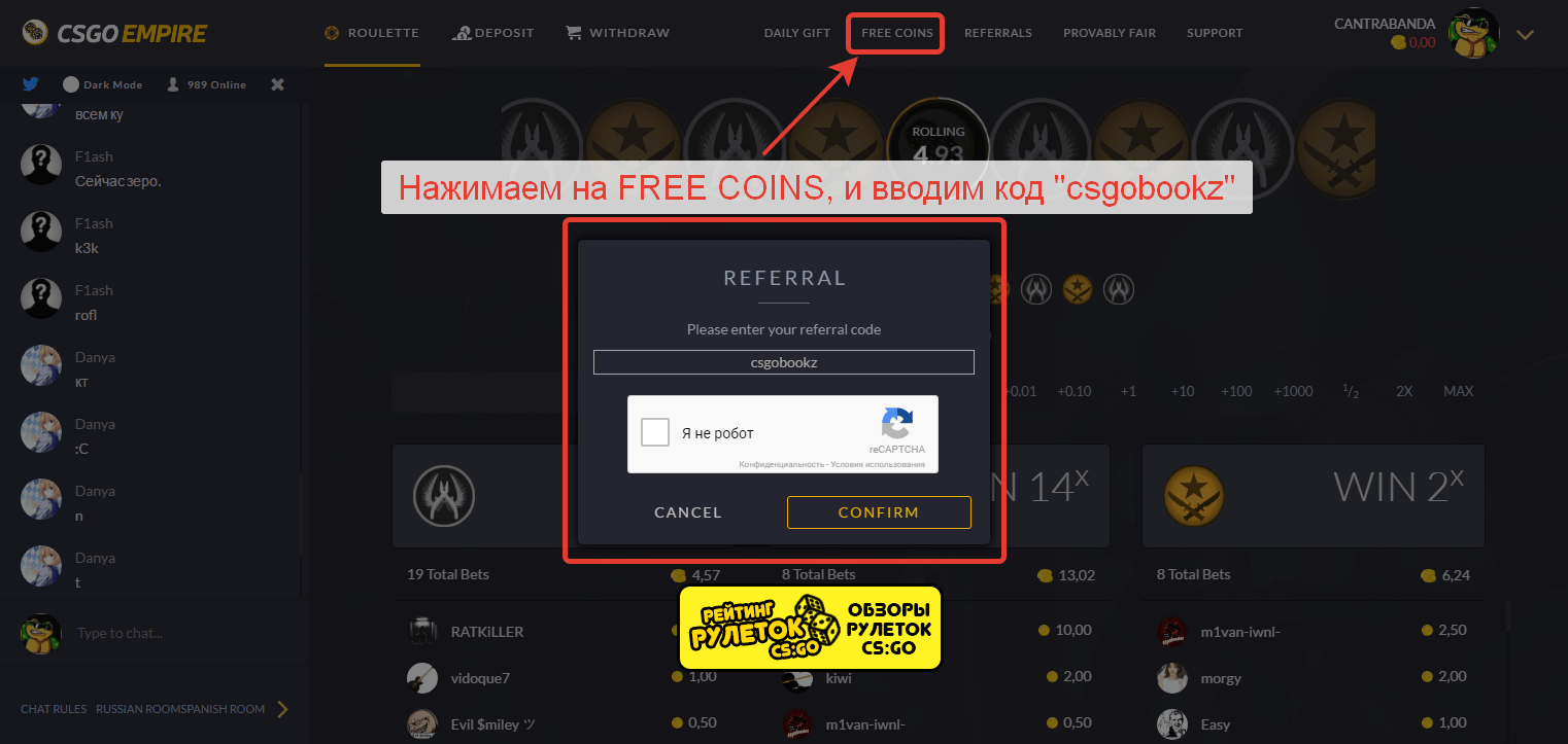 csgoempire how to use promocode