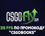 Csgofly.com 0.50 За Ввод Промокода. Кран Выдающий Каждые 3 Минуты По 0.02$