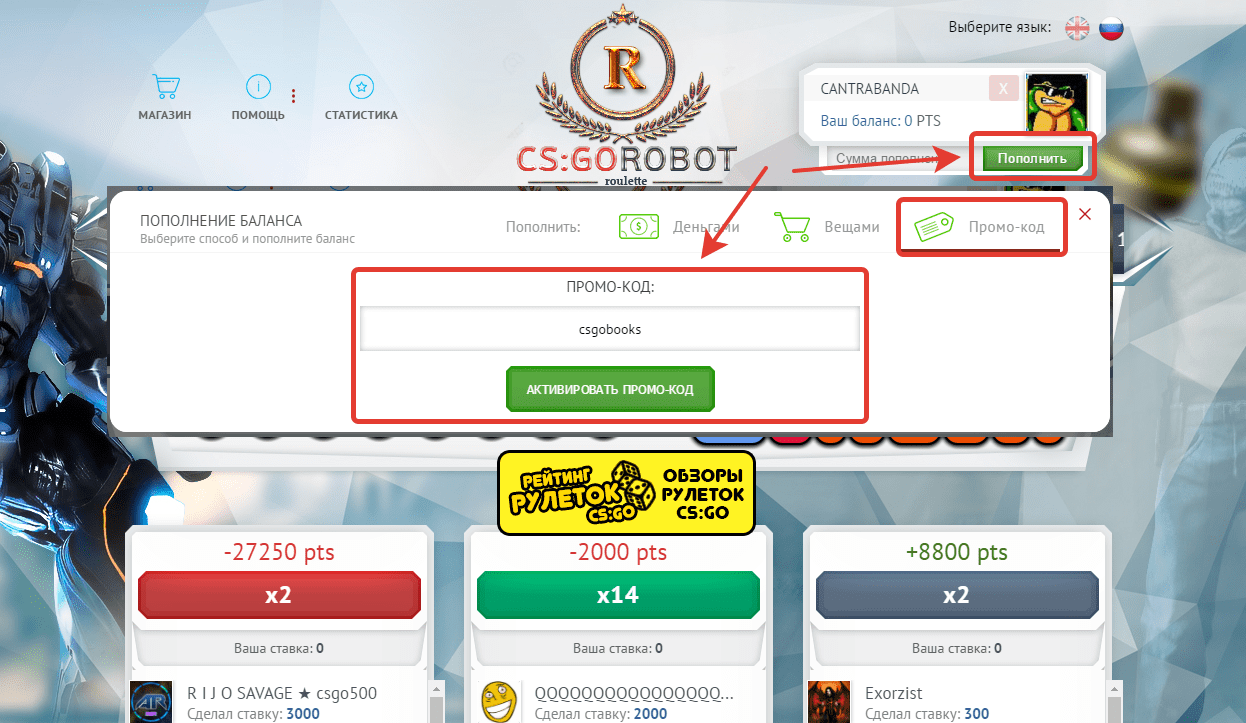 csgorobot how to use promocode