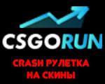 csgorun.ru краш рулетка на скины ксго