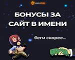 Csgowin.ru Дают Бонусы За Рекламу Сайта В Никнейме Стима