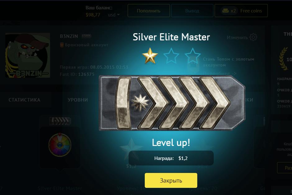 Level up csgofast