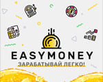 Easymoney.games промокод на 50 халявных монет