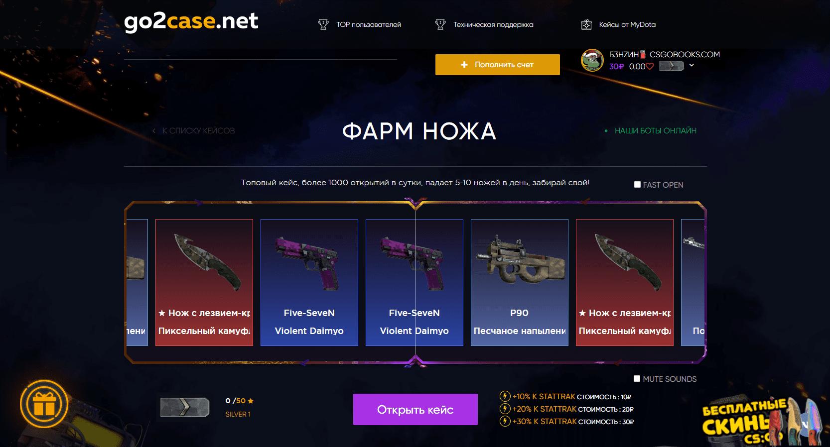 go2case дают 20 рублей за регу