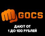 Gocspro За Ввод Промокода Рандомно Начисляют От 1 Рубля До 100 Рублей