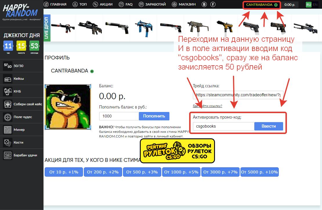 Happy-Random Aktiviruem Promocode Na 50 Rubley
