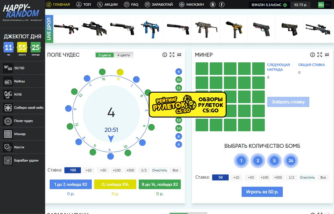 Happyrandom Opencase And Roulette Site