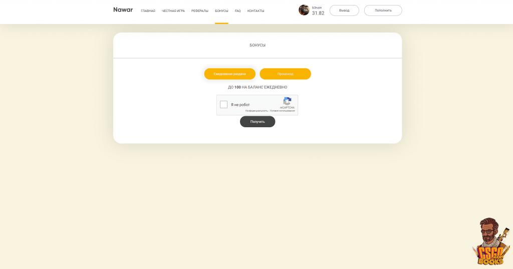 Nawar.ru ежедневная халява до 100 рублей на баланс