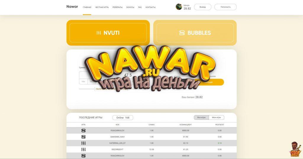 Nawar.ru игровой сайт на деньги
