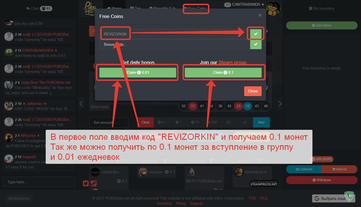 pubgbets-kak-poluchit-halyavniye-monety