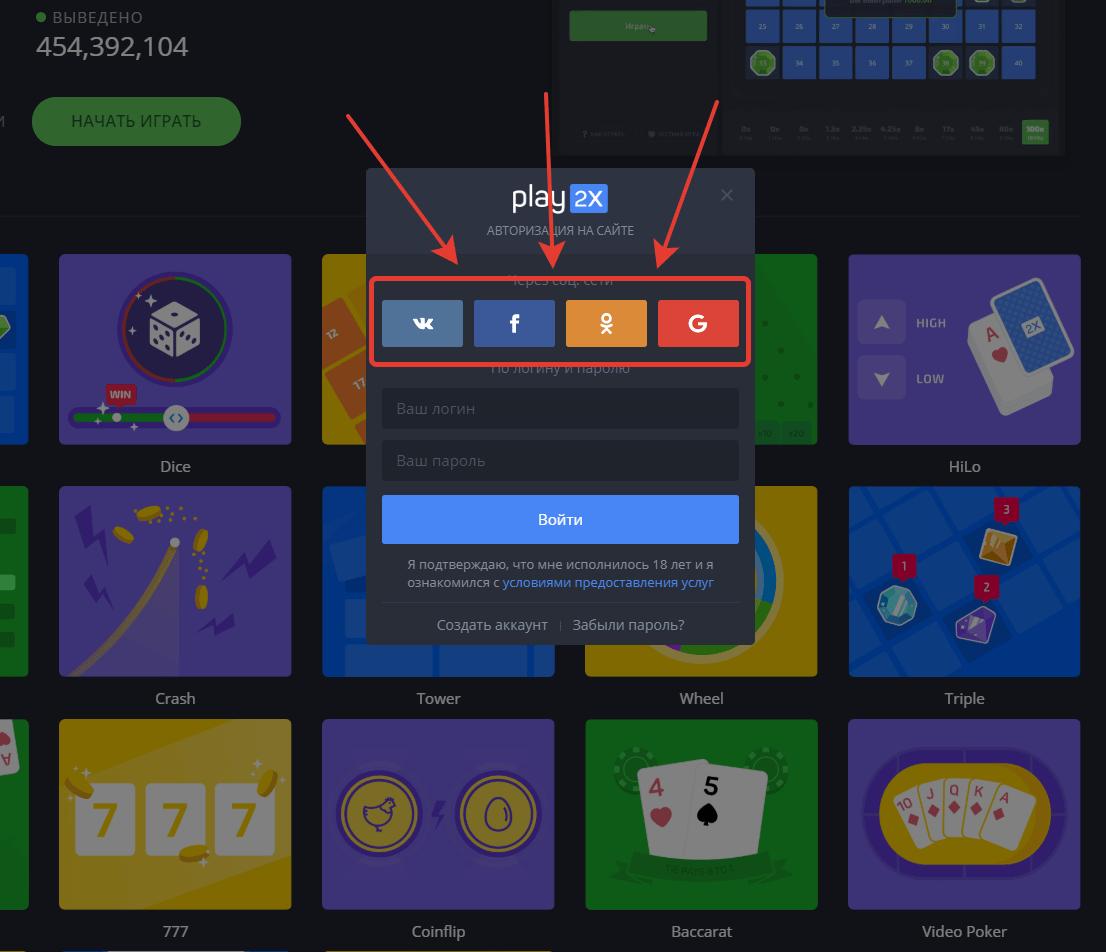 Регистрация на сайте Play2x