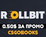 Rollbit промокод на 0.50 доллара