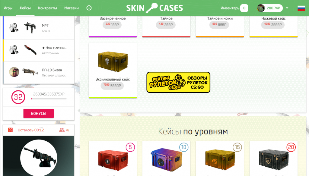 skincases бесплатный кейс ксго