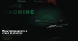 Gamemachine.me промокод на 1.000 халявных монет с выводом БЕЗ ДЕПОЗИТА. Платформа для майнинга скинов CS:GO, Dota 2, PUBG и WOT.