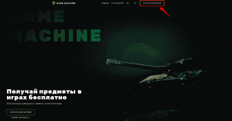 Gamemachine.me промокод на 1.000 халявных монет с выводом БЕЗ ДЕПОЗИТА. Платформа для майнинга скинов CS:GO, Dota 2, PUBG и WOT.