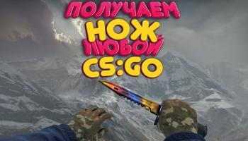 Как получить ЛЮБОЙ нож в CS:GO через консоль