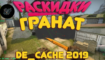 Раскидки смоков на new De_Cache