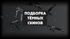 Чёрные скины CS:GO. Подборка тёмного инвентаря