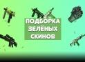 Зелёные скины CS:GO. Подборка для зеленого инвентаря