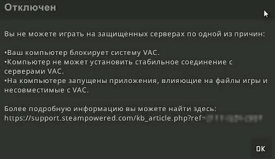 Фикс Ошибки Системы Vac